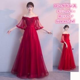 ロングドレス 演奏会 結婚式 パーティードレス 袖あり 大きいサイズ オフショルダー ドレス ロング キャバドレス パーティーワンピース