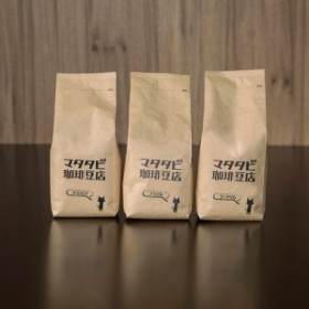 甘口3種類飲み比べセット スペシャルティコーヒー 200g×3 豆のまま 送料半額!