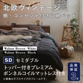 収納ベッド セミダブル [トッパー付きプレミアムボンネルコイルマットレス付き] フレーム色:ウォルナット×ホワイト マットレス色