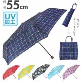 折りたたみ傘 晴雨兼用 55cm Shizuku Light シズクライト 通販 レディース コンパクト 軽量 軽い 耐風 丈夫 防水加工 撥水加工 はっ水