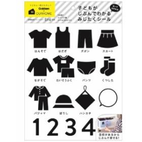 【Gakken×OURHOME】みじたくシール /AM080/収納/ステッカー/Emi