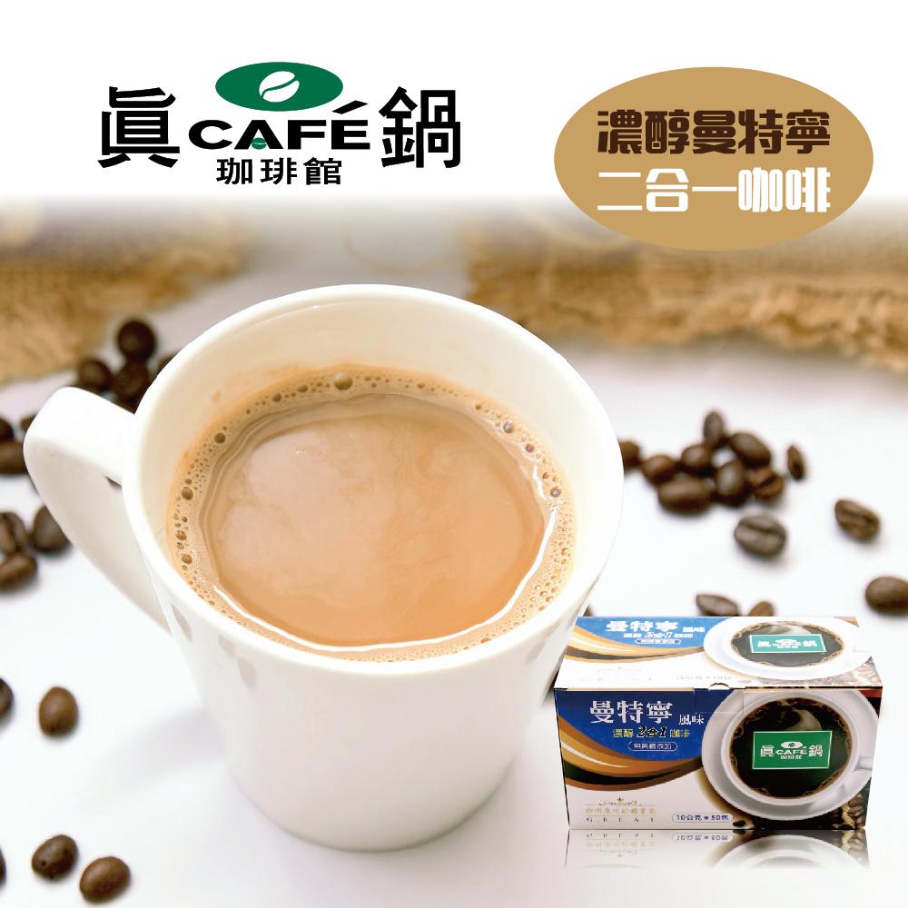 《真鍋珈琲》濃醇曼特寧二合一咖啡(50包/盒)