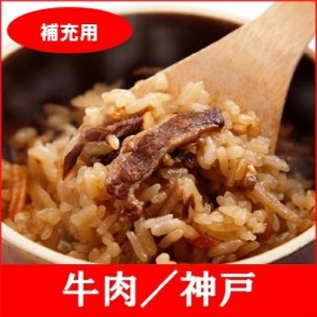 (補充用)全国名選陶器本釜めし(牛肉/神戸) 釜飯セット 釜飯の素 早炊米
