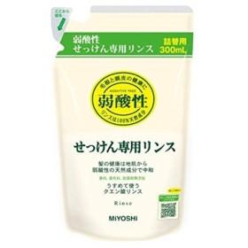 ミヨシ石鹸 無添加せっけん専用リンス リフィル300ml