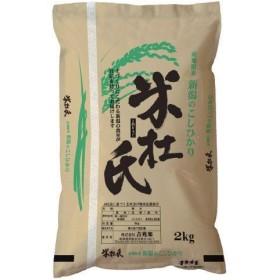 吉兆楽 30年産 2kg 米杜氏新潟産コシヒカリ