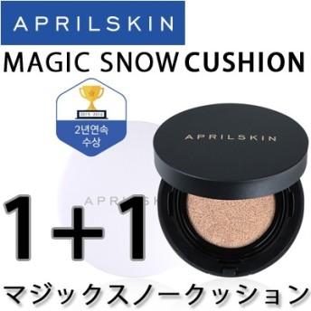 Qoo10クーポン使える![1+1]★April Skin★韓国クッション部門1位!マジックスノー クッション スキンタイプに合わせた3カラー!ナチュラルフィットカバー!
