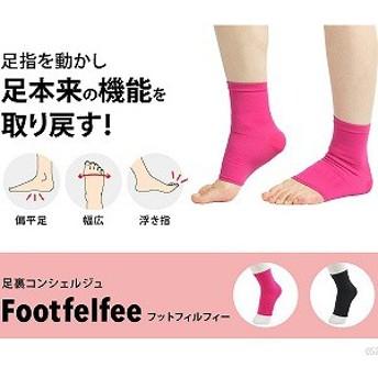 歩行の負担を和らげ、足裏から全身の健康を整える『足裏コンシェルジュ フットフィルフィー2枚入』