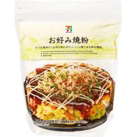 昭和産業 セブンプレミアム ふっくら焼けるお好み焼粉 500g