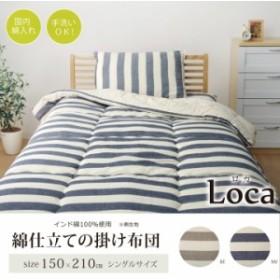掛け布団 シングル 寝具 綿100% 静電気が出にくい  ロカボーダー掛け布団  約150×210cm