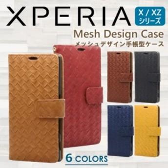 メッシュ Xperia XZ2 ケース 手帳型 ケース Xperia XZ1 ケース Xperia XZ ケース XZs XZ1 Compact X Compact Premium X Performance