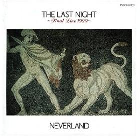 ネバーランド/ザ・ラスト・ナイト ̄ファイナル・ライブ1990 中古 良品 CD
