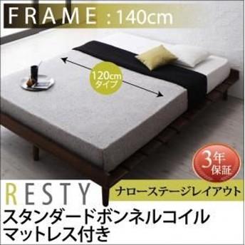 すのこベッド 幅140cm [スタンダードボンネルコイルマットレス付き] セミダブル ナローステージ フレーム色:ダークブラウン マット