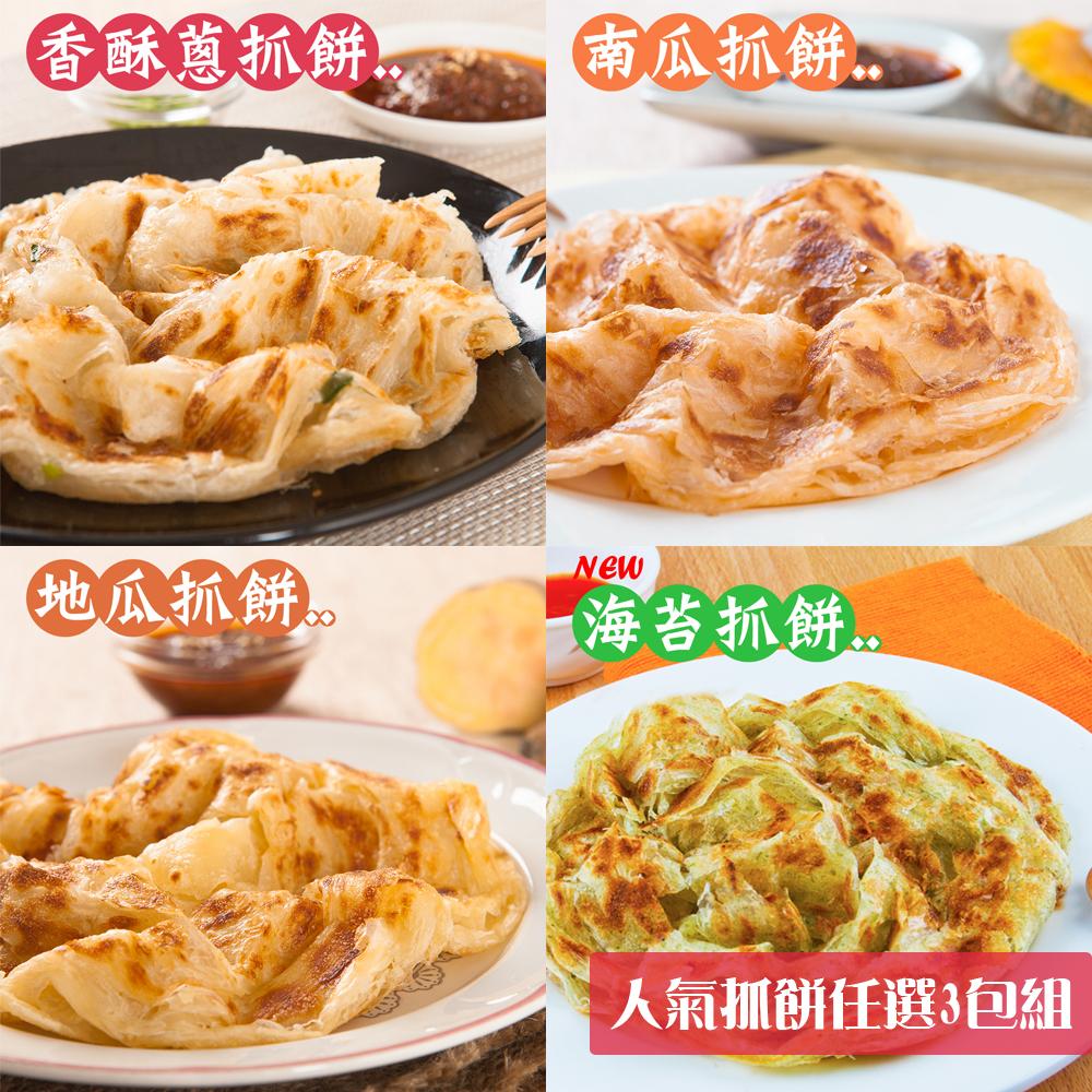 《龍鄉味》人氣抓餅任選3包組(10片/包)