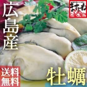 簡単調理 お刺身用 広島産スチーム牡蠣1kg 大盛60粒入 送料無料 かき カキ 牡蠣 海鮮 貝