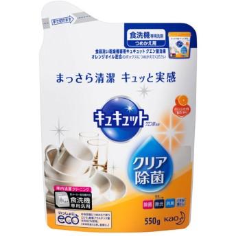 花王 食洗機キュキュット クエン酸 オレンジ 詰替