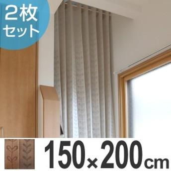 間仕切り カーテン パタッとたためるカーテン 150×200cm 2枚組 ( 送料無料 間仕切りカーテン 部屋 仕切り 省エネ 防寒 保温 保冷