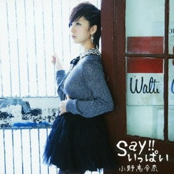 cs::Say!!いっぱい 初回限定盤B 裏えれ盤 新品CD セル専用