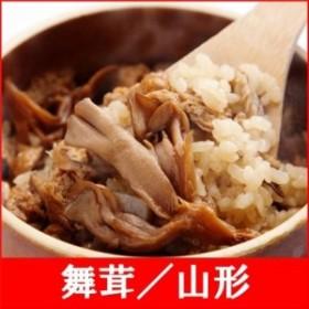 (釜付セット)全国名選陶器本釜めし(舞茸/山形) 釜飯セット 釜飯の素 早炊米