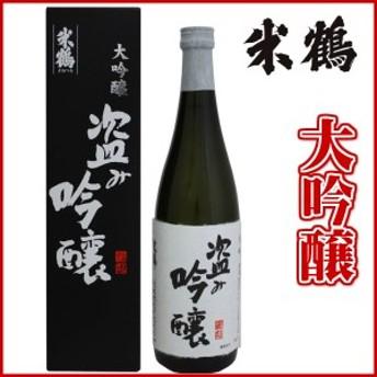 米鶴 盗み吟醸 大吟 720ml 化粧箱あり日本酒 山形 地酒 母の日 ギフト プレゼント