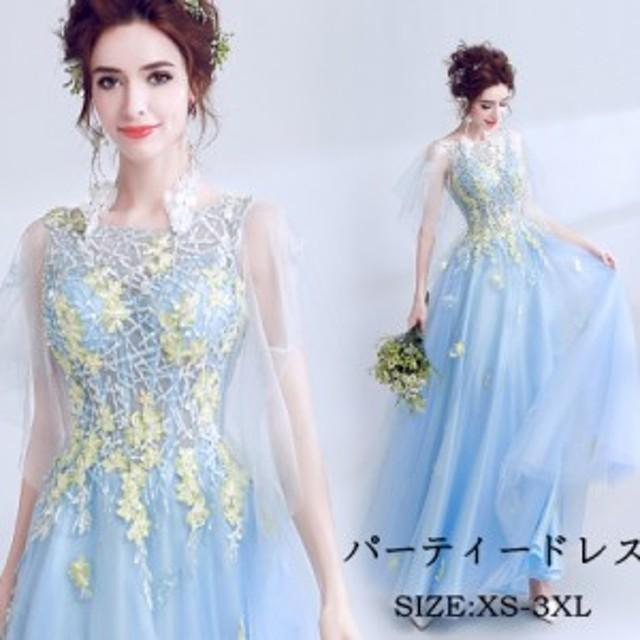 13bdf88e2e1b6 豪華な パーティードレス ウェディングドレス 花嫁 袖あり ロングドレス 二次会 カラードレス 結婚式