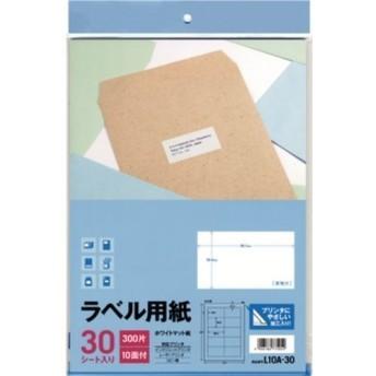 エーワン合同会社 エーワン ラベル用紙10面30シート L10A-30