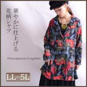 秋新作 さらっとコーデの最終仕上げ♪ 大きいサイズ レディース トップス シャツ ブラウス ロングシャツ 花柄ロングシャツ 花柄シャツ ノ