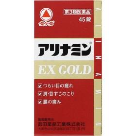 武田コンシューマーヘルスケア アリナミンEXゴールド 45錠