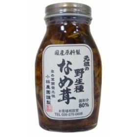 小林農園 元祖の野生種なめ茸 (200g)