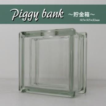 送料無料 ガラスブロック 145角 国際基準サイズ 世界で有名なブランド品 厚み80mm 貯金箱gb30380a-T