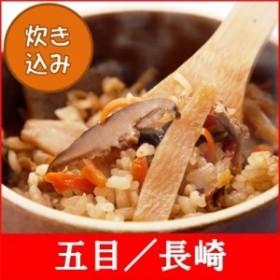 炊き込み用本釜めしの素(五目/長崎) 釜飯セット 釜飯の素