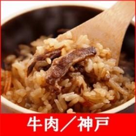 (釜付セット)全国名選陶器本釜めし(牛肉/神戸) 釜飯セット 釜飯の素 早炊米