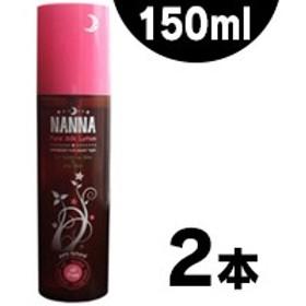 【送料無料】ナンナ ピュアシルクローション 150mL (保湿化粧水)×2本(お取り寄せ品) 45821274170782