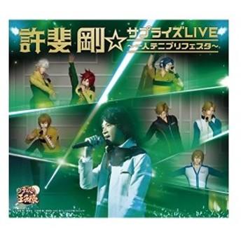 許斐剛☆サプライズLIVE~一人テニプリフェスタ~(DVD付) 中古 良品 CD