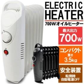 オイルヒーター ミニオイルヒーター 輻射熱 省エネ 全2色 トイレ 脱衣所  洗面所