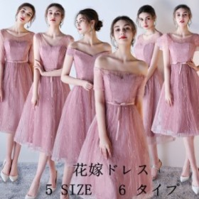 5タイプ選択可能 ブライズメイドドレス お呼ばれワンピース ロングドレス 演奏会 結婚式 二次会 披露宴 卒業式