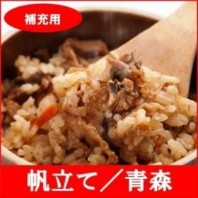 (補充用)全国名選陶器本釜めし(ほたて/青森) 釜飯セット 釜飯の素 早炊米