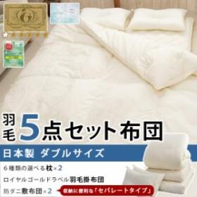 羽毛 布団セット ダブルサイズ 5点セット  ロイヤルゴールドラベル ダウン93%  羽毛掛 防ダニ敷布団 枕