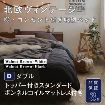 収納ベッド ダブル [トッパー付きスタンダードボンネルコイルマットレス付き] フレーム色:ウォルナット×ホワイト マットレス色: