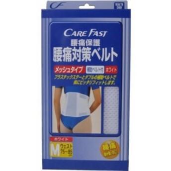 ケアフアスト 腰痛対策ベルト メッシュタイプ M