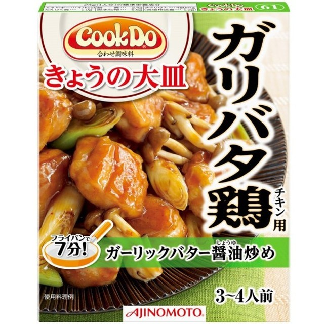 味の素 CookDo大皿 ガリバタ鶏用 85g