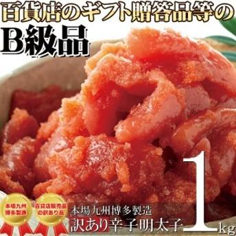 本場九州博多製造 B級品 訳あり 辛子明太子 1kg 冷凍
