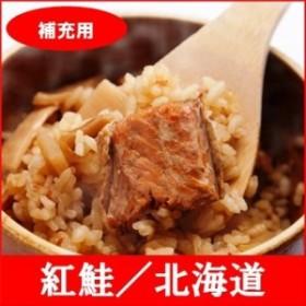 (補充用)全国名選陶器本釜めし(紅鮭/北海道) 釜飯セット 釜飯の素 早炊米