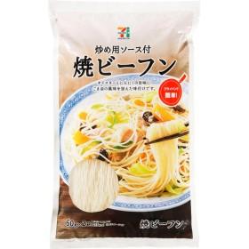 アイワイフーズ セブンプレミアム 炒め用ソース付 焼ビーフン 60g×2袋