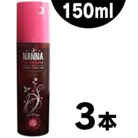 【送料無料】ナンナ ピュアシルクローション 150mL (保湿化粧水)×3本(お取り寄せ品) 45821274170783