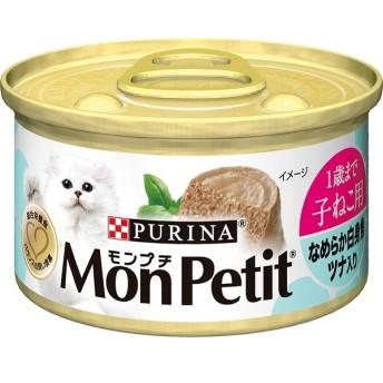 ネスレピュリナペットケア モンプチ 缶 1歳まで 子ねこ用 なめらか白身魚 ツナ入り 85g
