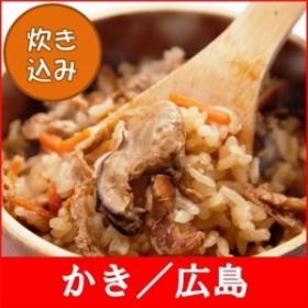 炊き込み用本釜めしの素(かき/広島) 釜飯セット 釜飯の素