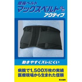 日本シグマックス マックスベルトCH アクティブ LLサイズ