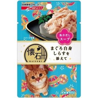 日清ペットフード 懐石 レトルト まぐろ白身 しらすを添えて 魚介だしスープ 40g