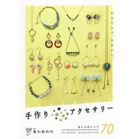 [書籍]/かんたんで、かわいい。手作りアクセサリー/貴和製作所/監修/NEOBK-2150796