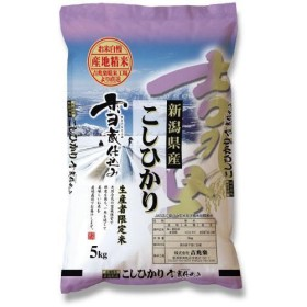 吉兆楽 30年産 5kg 雪蔵仕込み新潟産コシヒカリ